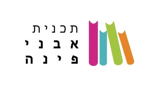 תכנית אבני פינה